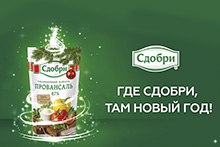 """New Year is where Sdobri is!"" advertising campaign is launched"