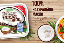 "Group of companies ""NMGK"" launched an information resource about Delicato coconut oil - delicato.ru"